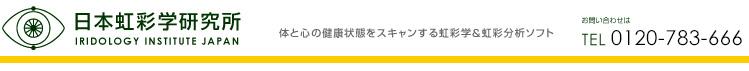 虹彩学でカラダの健康チェック! 【日本虹彩学研究所】
