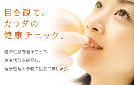 <虹彩学>カラダを目で観て健康チェック